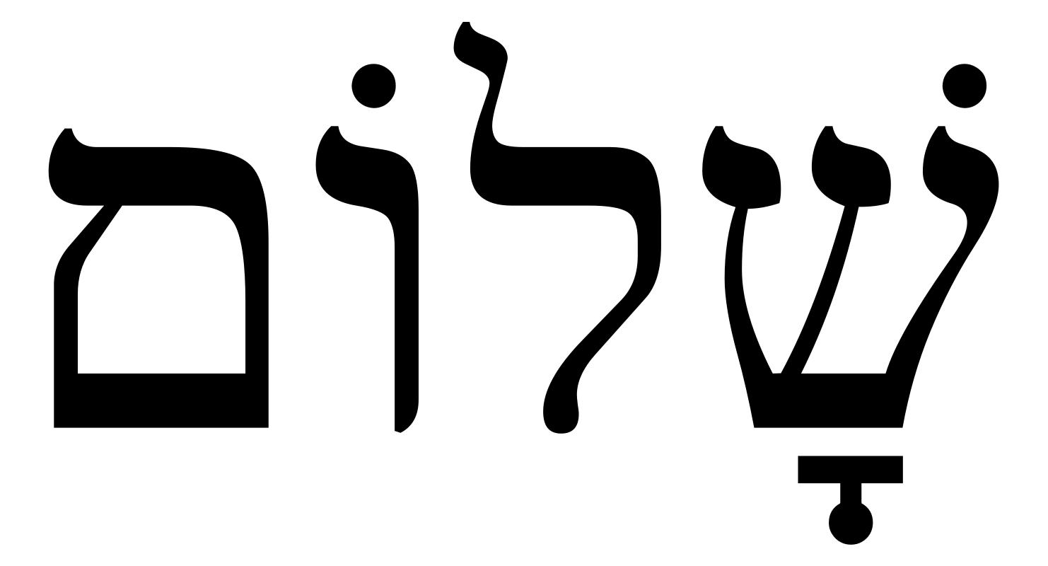 Musée Judéo-alsacien Modelez vos initiales en hébreux